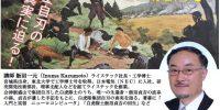 明治維新150周年記念 プロジェクト幕末第二回「幕末の会津藩と白虎隊」を開催