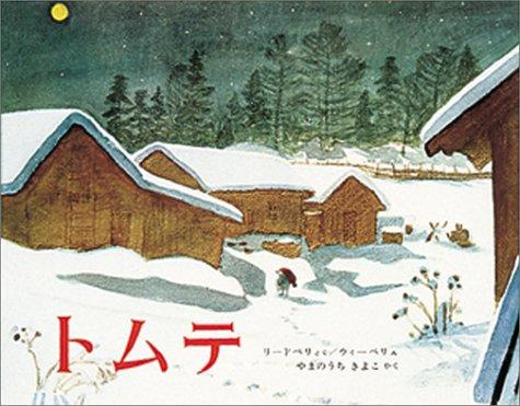 なぜか今年、売れているクリスマス絵本「トムテ」とは…