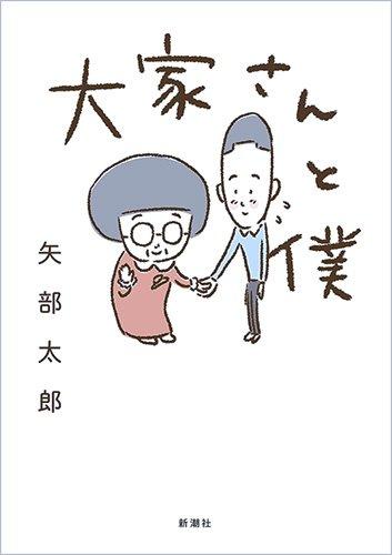 漫画家デビューで話題!カラテカ矢部太郎の父親の職業は〇〇
