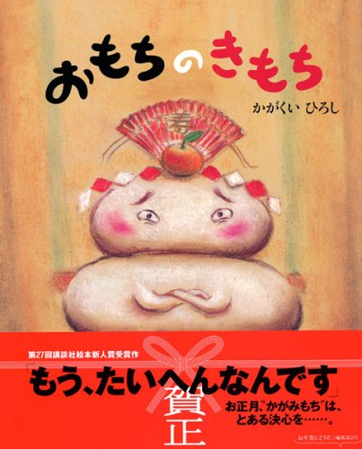 お正月は大人も楽しめる「お餅絵本」で、初笑いのススメ!