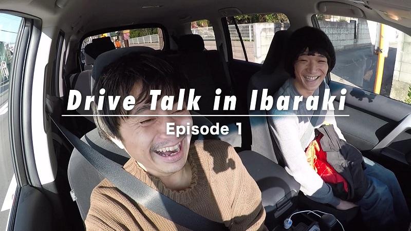 石崎ひゅーいが地元茨城県の魅力を紹介。ファン必見の聖地巡礼ドライブを見逃すな!