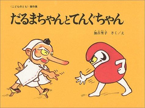 大人に絶対読んでもらいたい!あの名作絵本「だるまちゃんシリーズ」の新作が3作同時刊行!