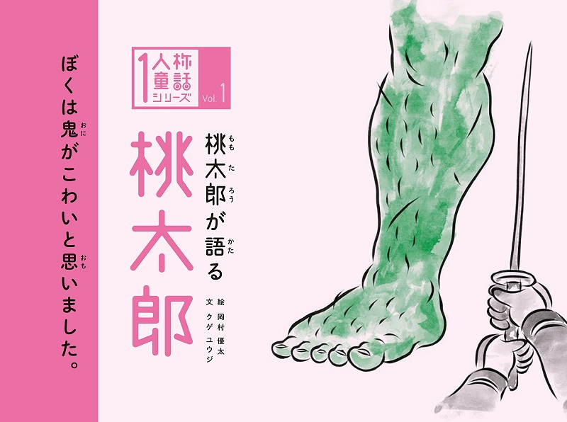 くりぃむしちゅー有田さまに絶対読んでもらいたい絵本とは…