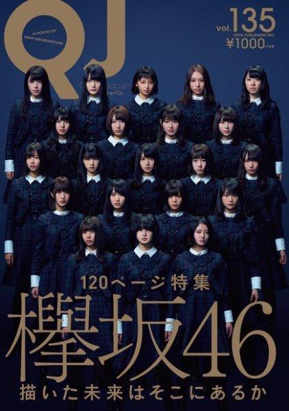 欅坂46が女子高生に支持される理由は〇〇にあった!