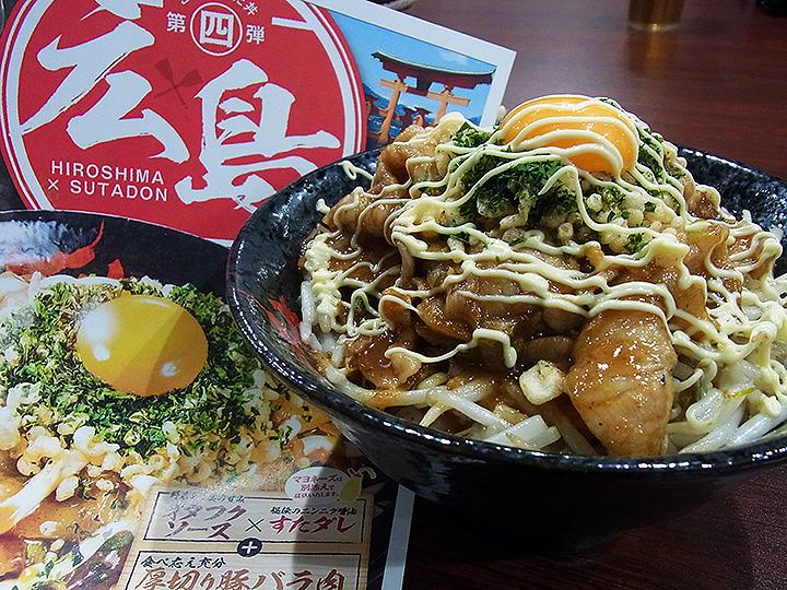 旅するすた丼、こんどは広島じゃけいのう! 喰うてみい