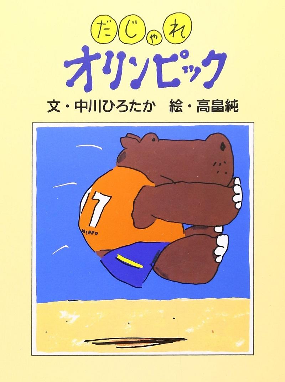 オリンピック開催中に親子で楽しみたい親子絵本作家絵本