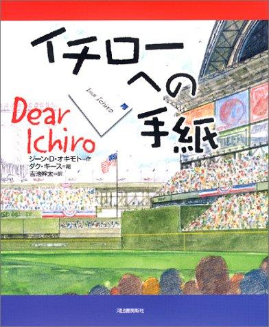 古巣にもどったイチロー選手に是非読んで頂きたい野球絵本とは