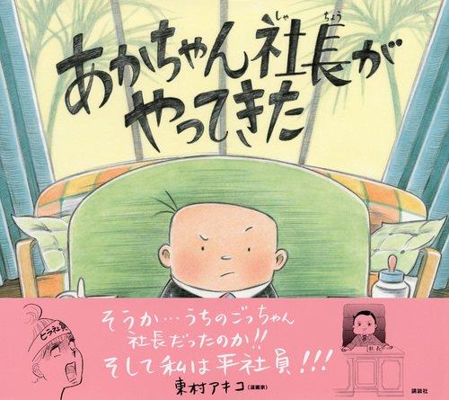 この春は洋画アニメが熱い!注目の映画「ボス・ベイビー」の原作絵本とは?