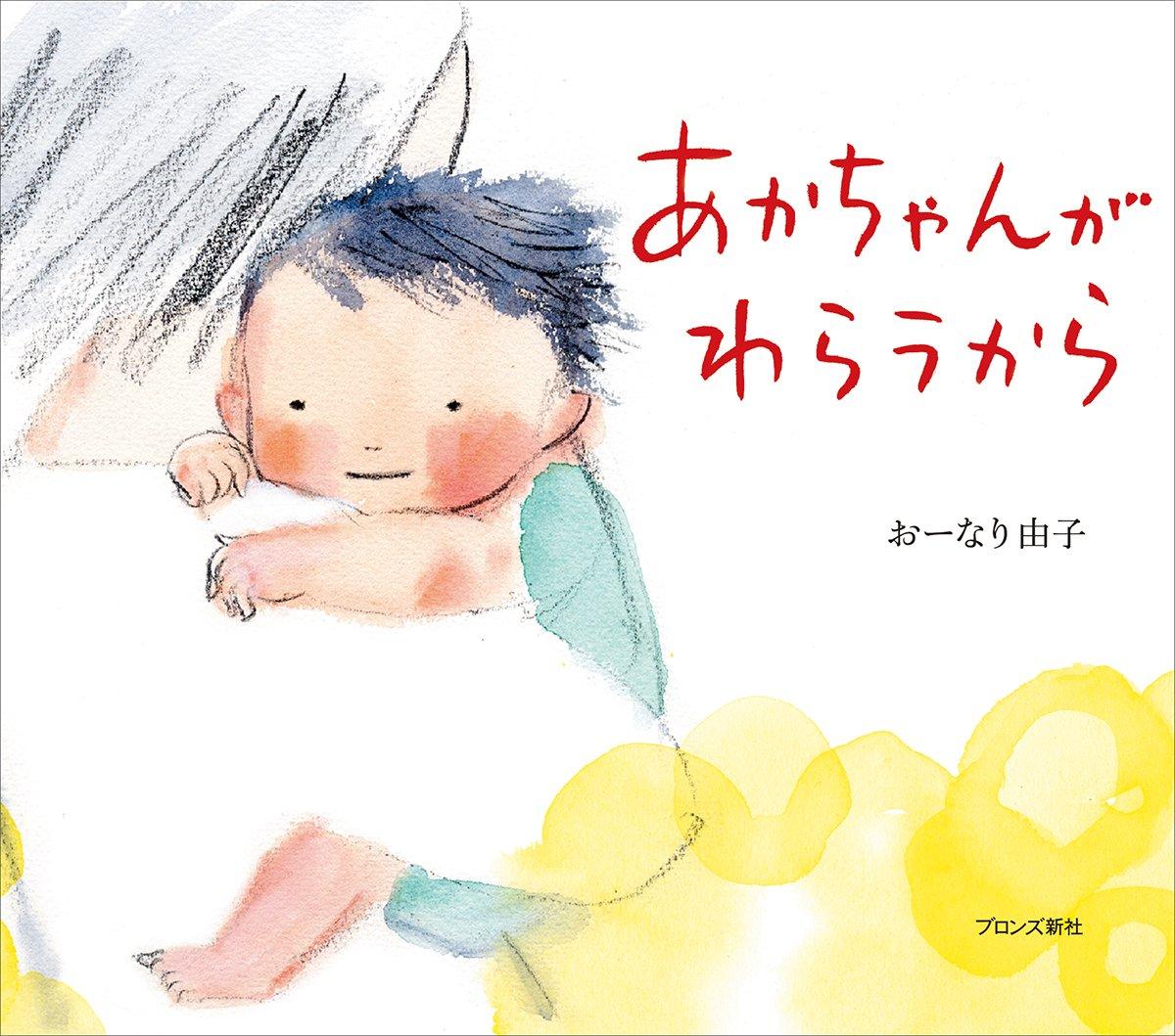 お疲れ気味のママ友に贈りたい!「ママを救う名言」とママ絵本