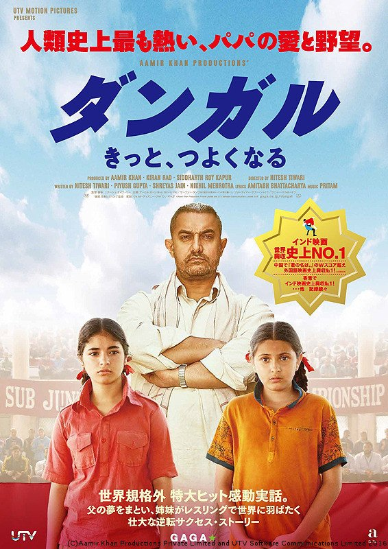 伊調馨選手、栄強化本部長に絶対見て欲しいインド映画が公開!