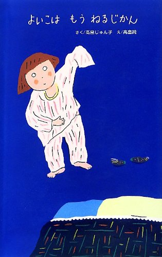 「春眠暁を覚えず」のこの時期に読みたい、大人の睡眠絵本