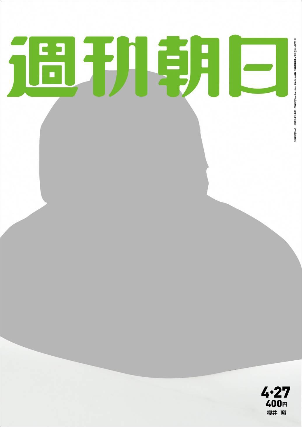 櫻井翔が「週刊朝日」の表紙に登場。最近遭遇した「痛恨の出来事」とは?
