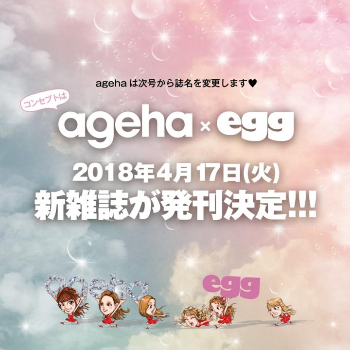 雑誌「ageha」と「egg」がコラボした新雑誌「LOVEggg(ラブジー)」が誕生!