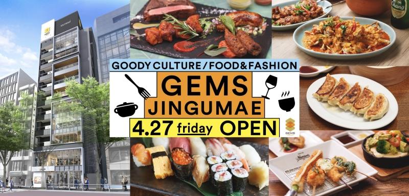 インフルエンサー必見!渋谷と原宿の間にオープンする商業施設「GEMS神宮前」をチェック!