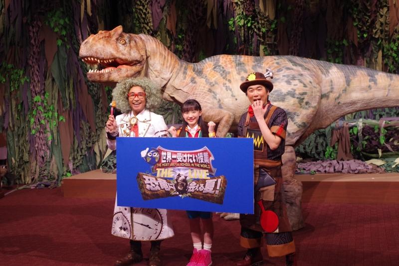 芦田愛菜も大興奮、恐竜と一緒にアカデミック・ライブ!「世界一受けたい授業」が番組を飛び出した