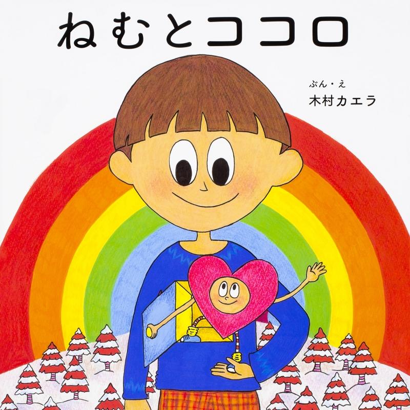 """当你读到Kimura Kaela主题的图书""""Nemu to Kokoro""""时,哪些歌曲绝对应该是BGM ......"""