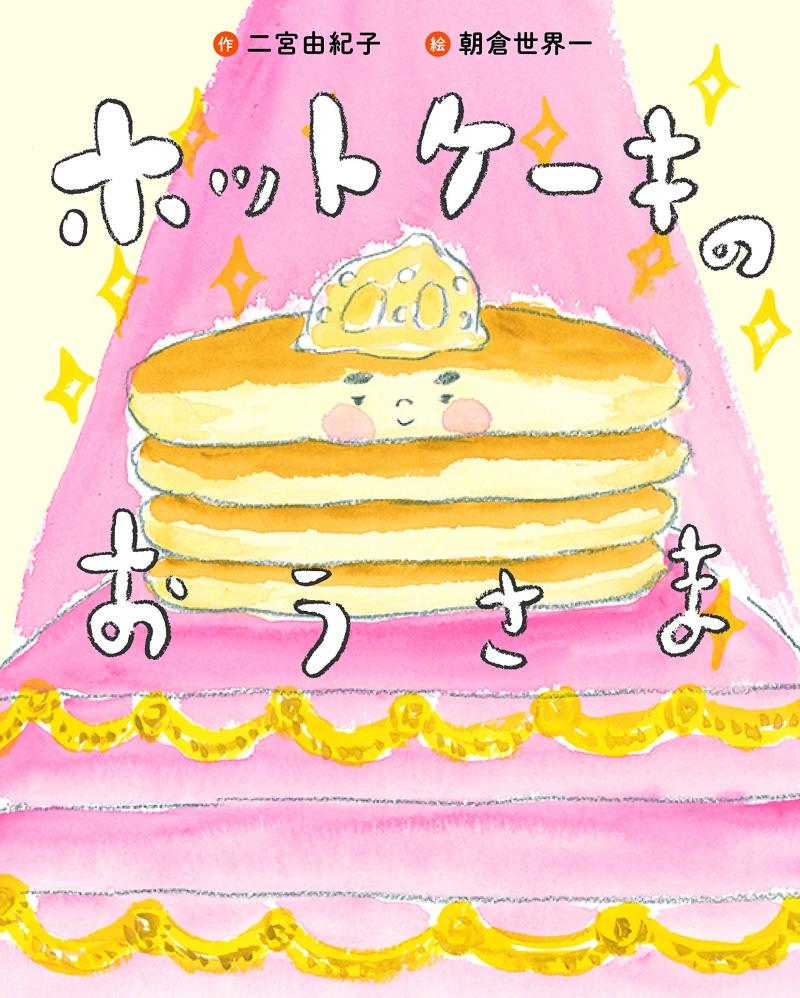 久しぶりにパンケーキを食べたくなったら、読んでおくべき本とは