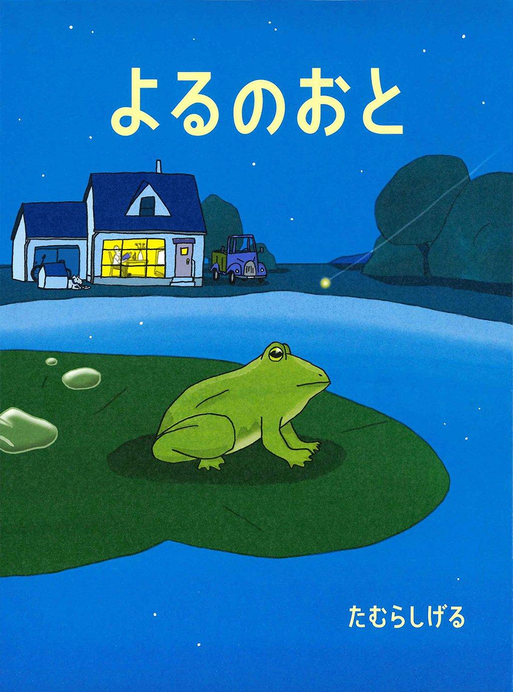 梅雨シーズンに大人に贈りたいカエル絵本とは…