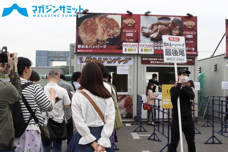 肉の王国「肉フェス」現場レポー...