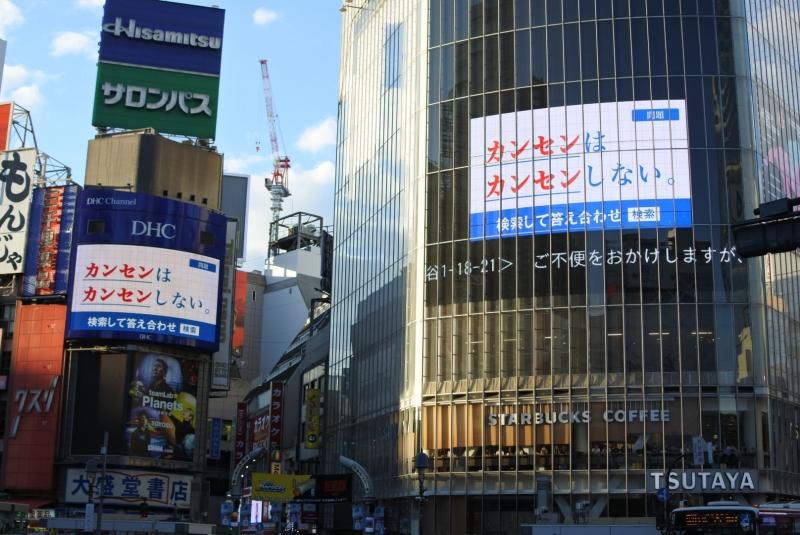 一般大学生の正解率9.8%の難問が渋谷に出現!「カンセンはカンセンしない」ってわかる?