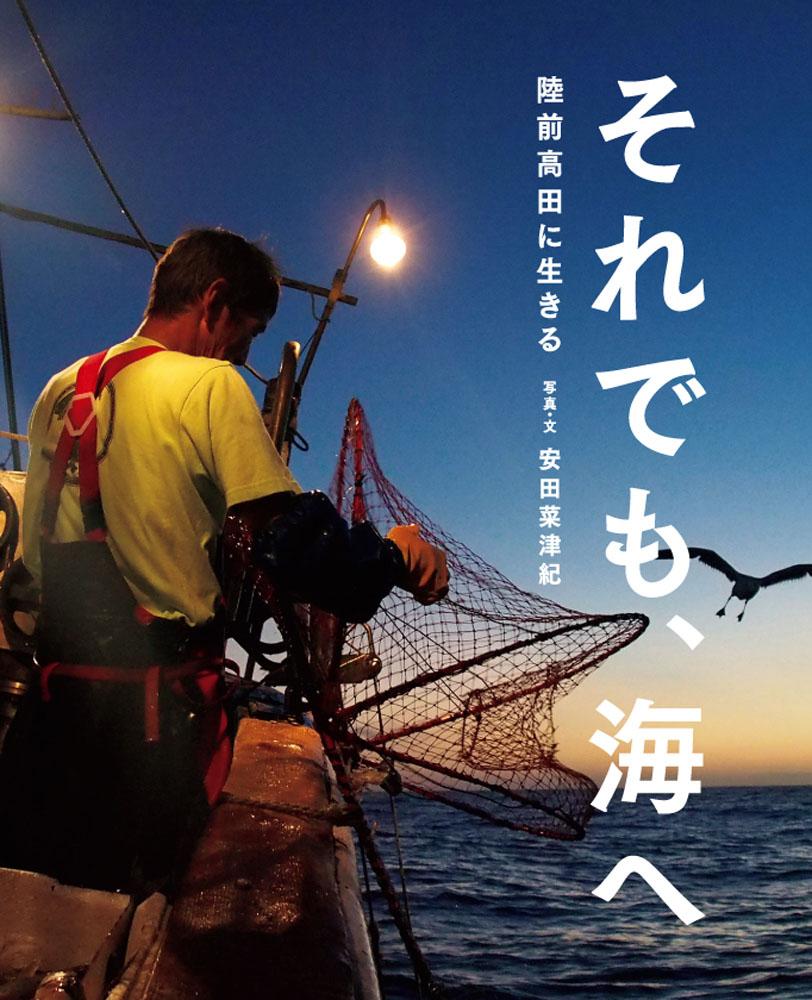 我们想有摄影记者Natsumi Yasuda阅读它!什么是现在在国外销售的社会学校图画书?
