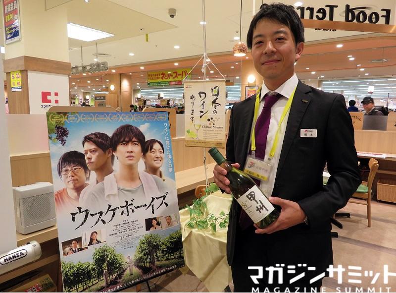 """迎接酱油和味噌的日本葡萄酒""""山梨新""""。我向专业人士询问了吃它的提示!"""