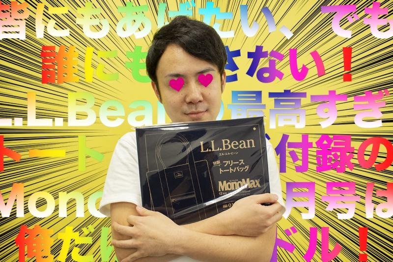皆にもあげたい、でも…誰にも渡さない!L.L.Beanの最高すぎるトートバッグが付録のMonoMax12月は俺だけのアイドル!