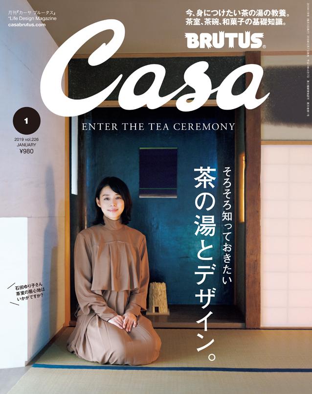 石田ゆり子、「Casa BRUTUS」の茶の湯とデザイン。特集に登場!