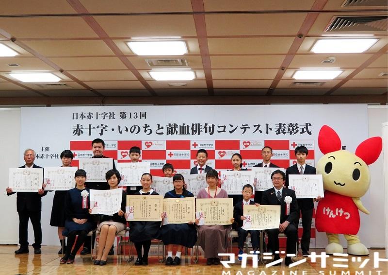 """""""温馨的工作""""第13次红十字会,生命和献血ha句比赛的获奖作品决定了!"""