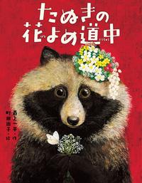 高橋真麻さま、広瀬アリスさまに是非読んで頂きたい!最新嫁入り絵本