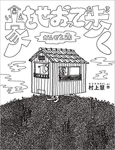 我想Tetsuro Degawa&TV东京的工作人员阅读它!现在有了这个主题的图画书