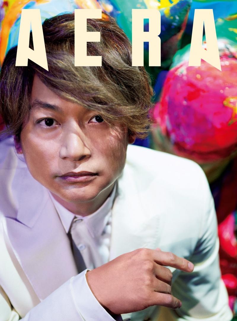 香取慎吾が『AERA』で初個展を語り尽くす!「中身が写っちゃった」一枚が表紙に