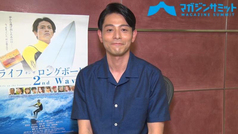 【動画】吉沢悠インタビュー「映像としての格好いいサーフィンと上手いサーフィンは一緒」オリンピック正式種目で話題‼サーフィン映画『ライフ・オン・ザ・ ロングボード 2nd Wave』