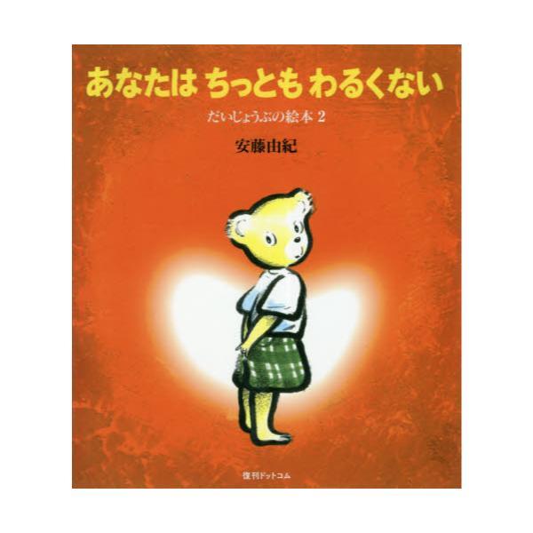 今こそ、全国の保護者に読んで欲しい児童虐待をテーマにした絵本
