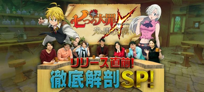 スマホゲーム「七つの大罪 ~光と闇の交戦~」がリリース!事前告知番組も配信開始!