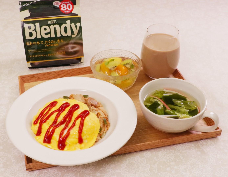 カフェオレで日々の不足しがちな栄養素を補える!手軽なレシピが嬉しい「オトナ給食」がスタート!