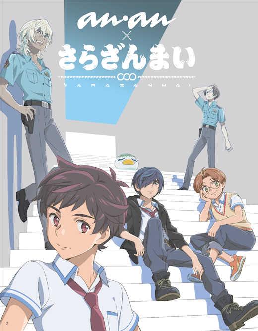 話題騒然のアニメ「さらざんまい」が『anan』で大特集!まさかの〝ネタバレ漏洩〟もあり!?