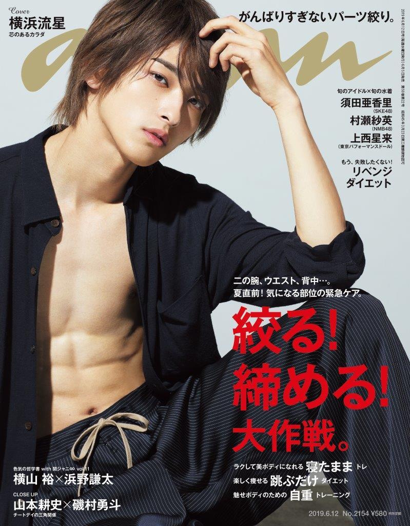 横浜流星、ドラマで話題になった驚異の「美腹筋」を披露!『anan』表紙&グラビアで男らしさ全開
