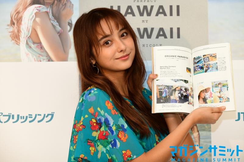 石田ニコルさんがハワイ愛を詰め込んだガイドブックを発売したよ!