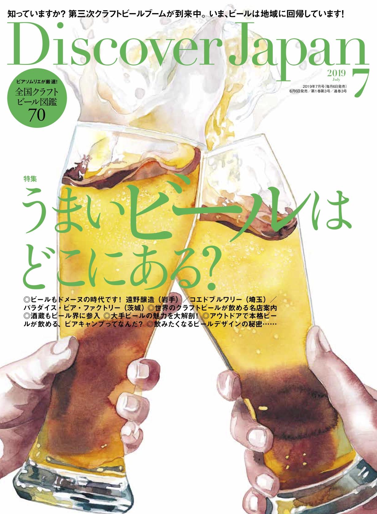 ビールの季節が到来!「Discover Japan 」7月号でクラフトビールブームを大特集!