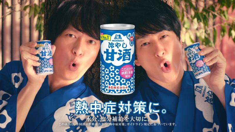 関ジャニ∞丸山隆平&横山裕が「冷やし甘酒」の新CMに出演!撮影後インタビューも公開!