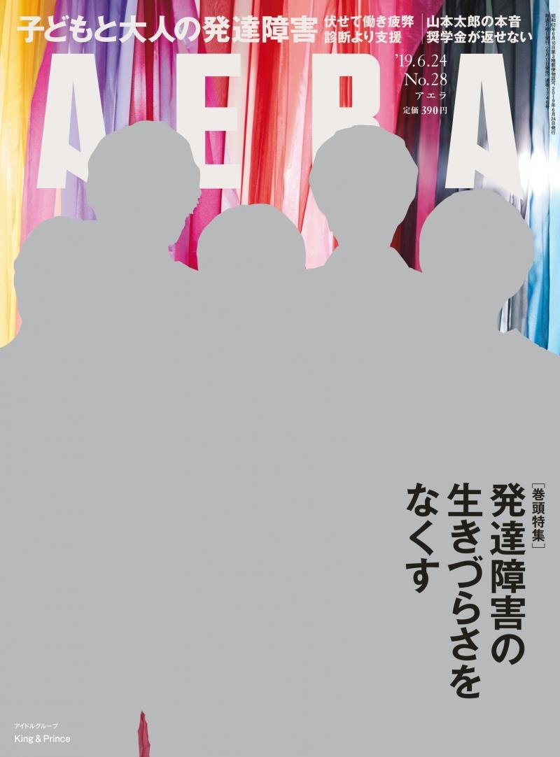 King & Princeが表紙の『AERA』が完売続出でファン悲鳴!異例の重版で24日以降に店頭に