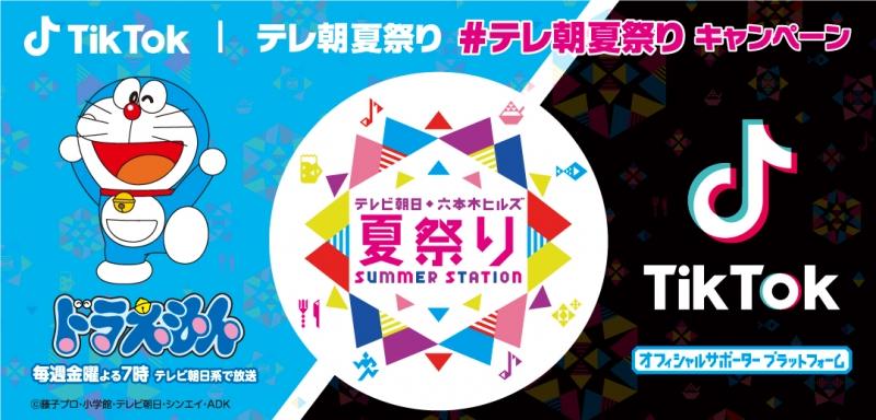TikTokが「テレビ 朝日・六本木ヒルズ夏祭り SUMMER STATION」を盛り上げるキャンペーンを開催!