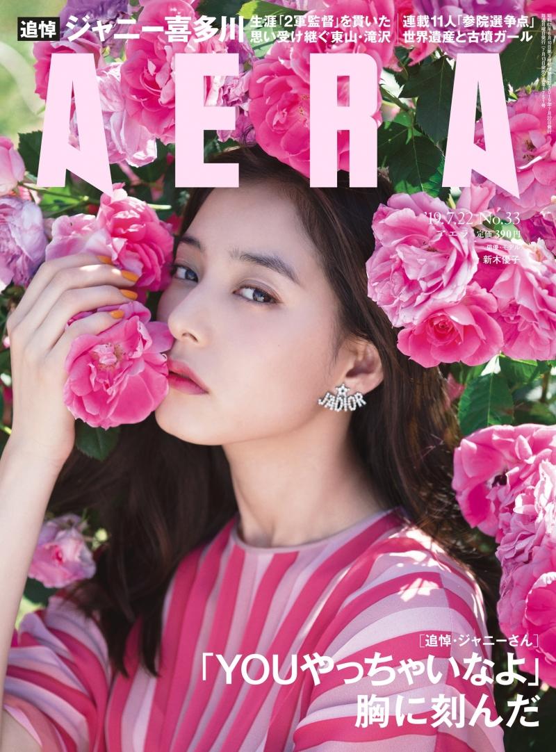 ジャニー喜多川さん追悼特集を雑誌「AERA」が掲載。「YOU!やっちゃいなよ」に込められた思いとは