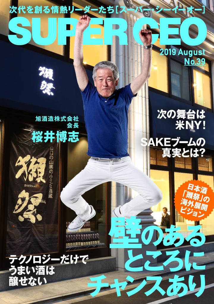 次世代の経営者を特集する無料電子雑誌「SUPER CEO」No.39が公開!日本酒「獺祭」を造る旭酒造に迫る