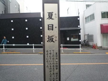 夏目坂通り
