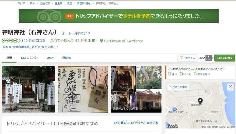 トリップアドバイザー日本