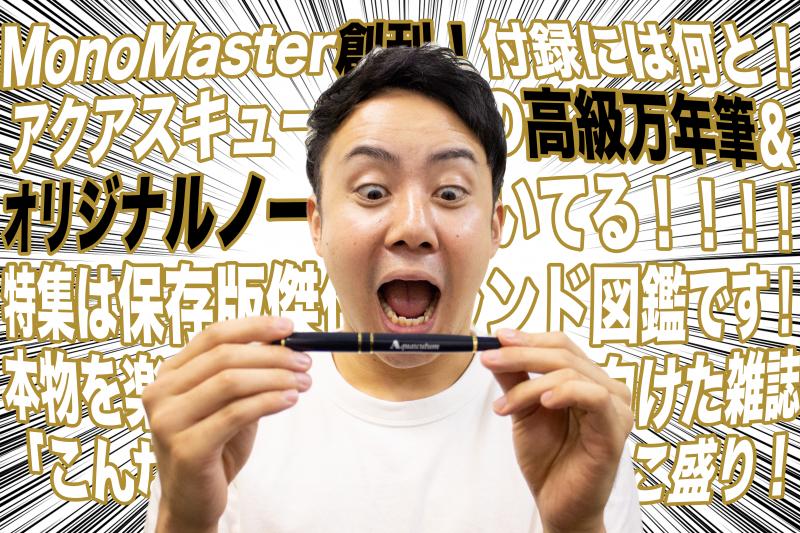 万年筆デビューにオススメ!今月創刊された大人な男性向けモノ雑誌「MonoMaster」