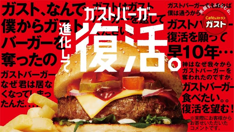 """""""ガストバーガー""""が7年ぶりの復刻!ガストで肉料理大集結の「肉祭」フェアが開催!"""