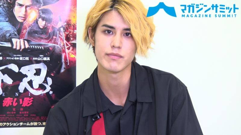 【動画インタビュー】寛一郎「失敗できないっていうワンカットってシビれますよね」長回しアクション語る‼/映画『下忍 赤い影』